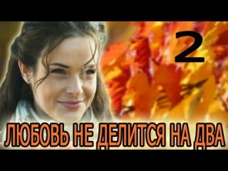 Любовь не делится на два (2 серия из 4) Мелодрама 2012. Сериал.