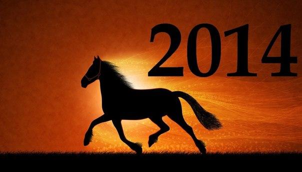 Прямая ссылка на астрологический прогноз 2014 в нашем сообществе