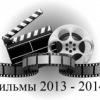 Фильмы 2013 - 2014 года