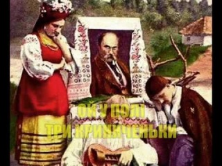�� � ��� ��� ����������� (Three wells in the field) - Ukrainian folk song