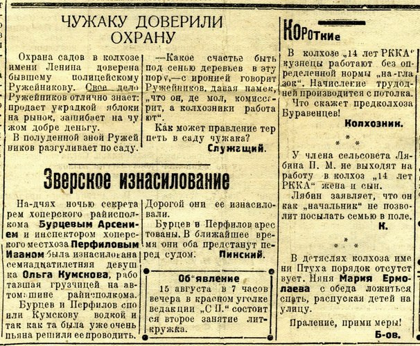 Вырезки из старых газет про секс