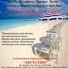"""Агентство Горящих Путевок """"АВГУСТИН"""""""
