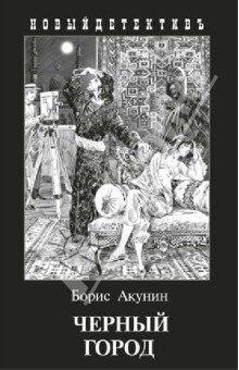 Новые книги Бориса Акунина - LiveLib