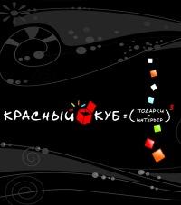 Красный Куб, 11 июля , Петропавловск-Камчатский, id177001054