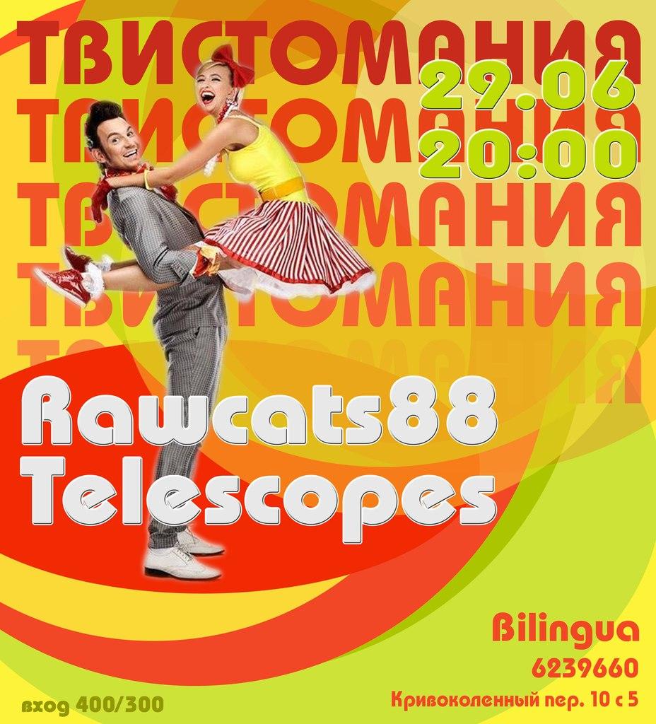 29.06 Танцевальная вечеринка ТWISТОМАНИЯ в Билингва!