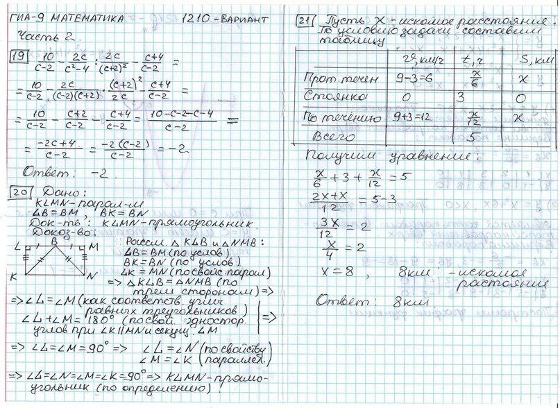 Гиа гдз по 5 по класс математике