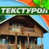 Текстурол - надежная защита деревянного дома.