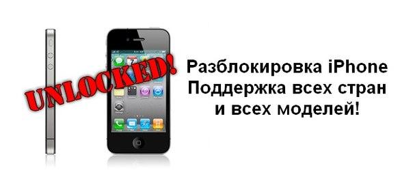 Программу Для Разблокировки Телефона Айфон