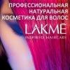 Lakme (Лакме) Профессиональная косметика для вол