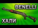 Warface Оружие - Обзор Дробовика Benelli M4 Super 90