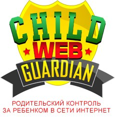 Скачать Описание ChildWebGuardian - программа фильтр, обеспечивающая