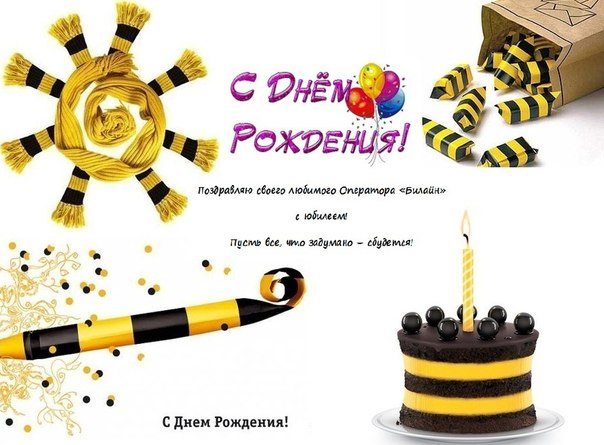 Поздравления с днём рождения от билайн