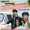 АНДРЕЙ ЛЕФЛЕР ™ ★ OFFICIAL GROUP ★