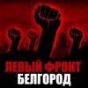 Левый ФРОНТ - Белгород