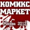 Комикс- маркет Москва 2012