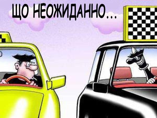картинки такси смешные
