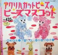 """Японский журнал  """"Фигурки животных из бисера """" Наглядные и доступные схемы и фотографии симпатичных забавных зверюшек."""