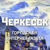 Черкесск-портал