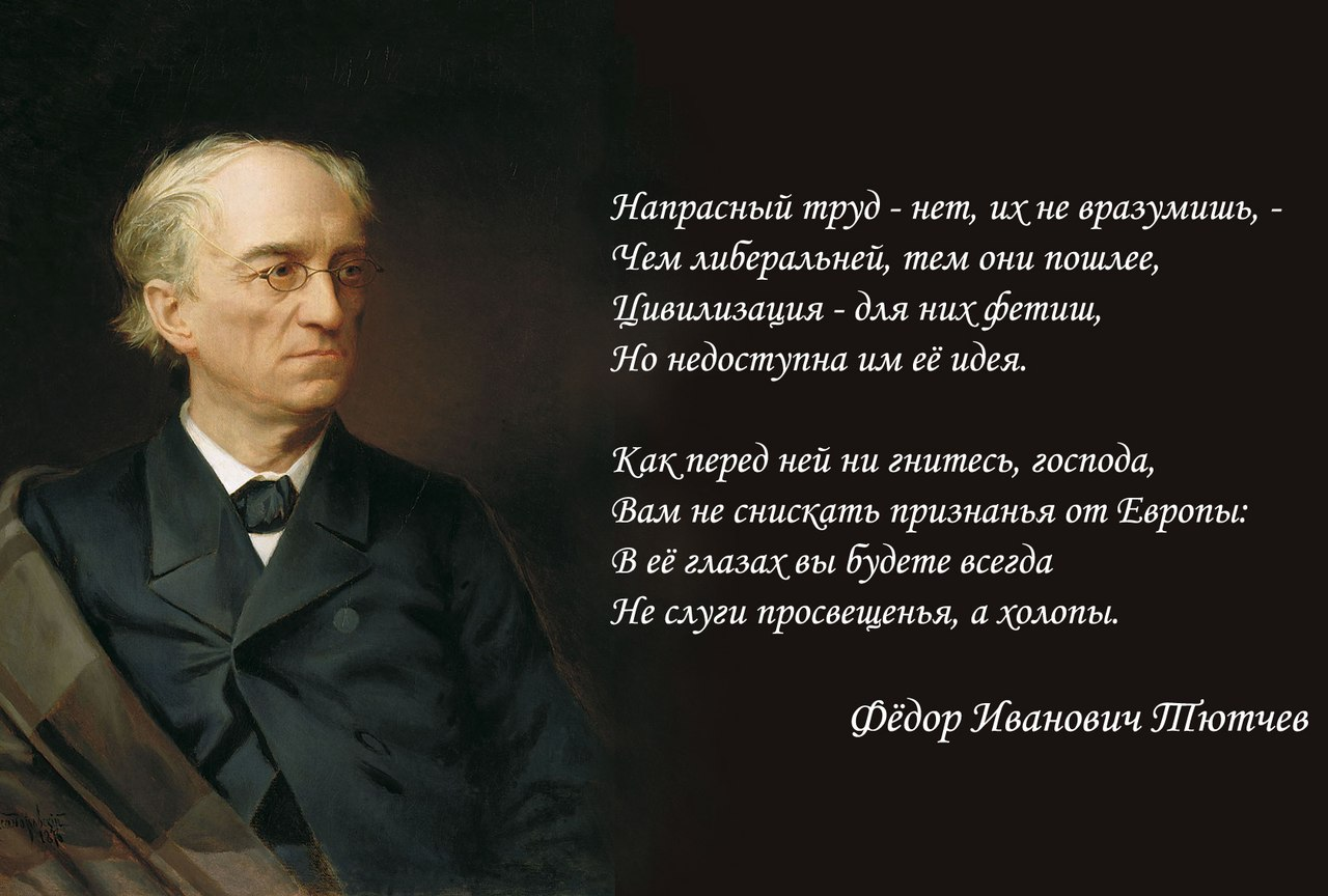 Tiutchev