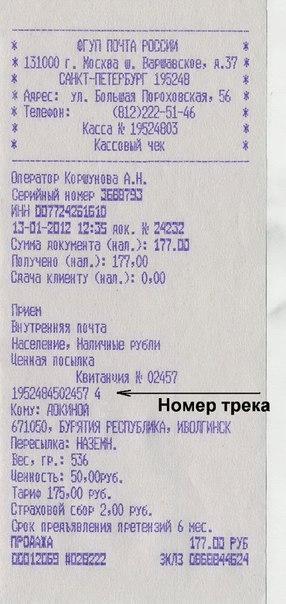 как отследить перевод денег по почте россии