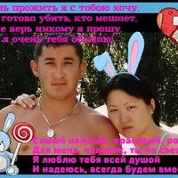 Аселёк Шнарбаева, 23 декабря 1988, Оренбург, id151469207