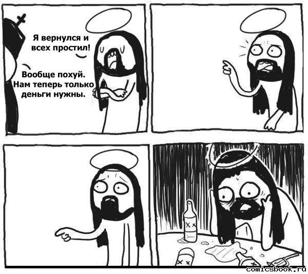 Нахуй бога