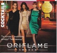 Новый каталог косметики Орифлейм. otdoxni.su.  Название: Oriflame - каталог Год / месяц...