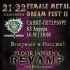 FEMALE METAL DREAM FEST-II (Петербург, 21-22/09)