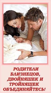 Родители Близнецов-Двойняшек-И-Тройняшек, 31 марта , Львов, id188141763