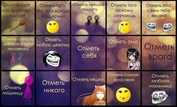Как отметить на в вконтакте