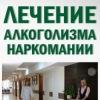 Петербургский нарколог. Трезвый взгляд на жизнь!