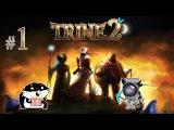 Trine 2: Галактические Лемминги =) #1
