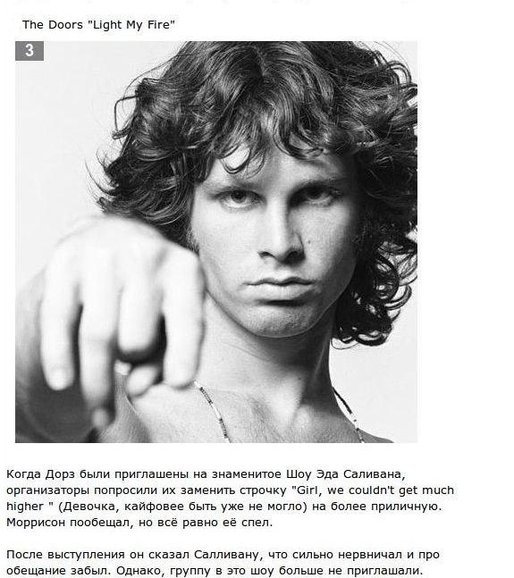 10 фактов о знаменитых песнях :)