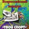 """Всероссийский конкурс """"Твой спорт"""""""
