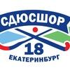 Официальная группа-СДЮСШОР 18