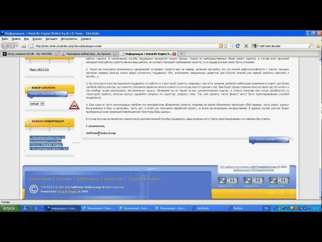 Скачать программу для взлома сайтов DLE 8 3.9 5. Взлом движка DLE 8.2.