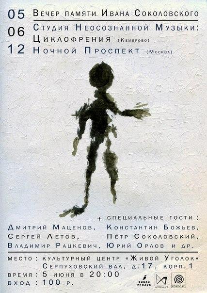 Живой уголок. Вечер памяти Ивана Соколовского
