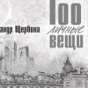 """""""100личные вещи"""" Александра Щербины. Презентация нового альбома (6 октября, Москва)"""