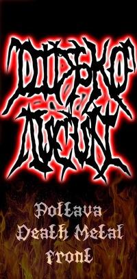 """Група """"Дідько Лисий""""(death metal, oldschool)"""