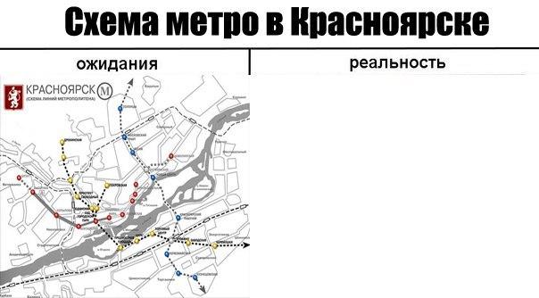 Метро Красноярск
