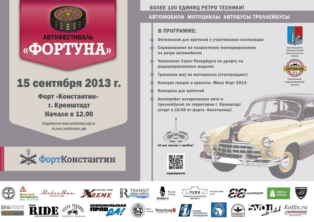 """15.09 Автомобильный фестиваль """"ФОРТуна"""""""