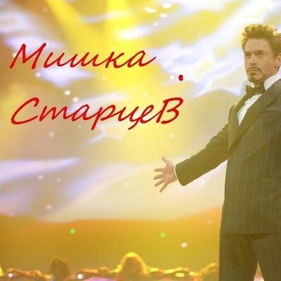 Мишка Старцев, 21 октября , Большие Березники, id181040860