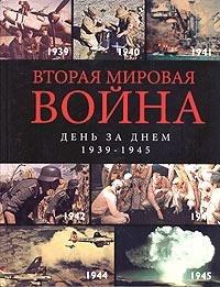 Вторая мировая война день за днем