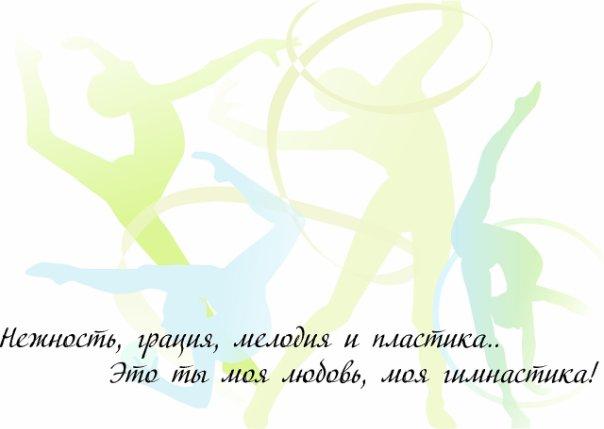 ДЮСК Гармония-НВ Художественная гимнастика в С
