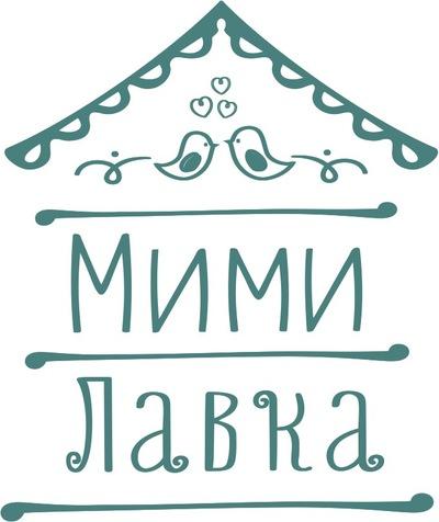 Мимилавка Мимилавка, 17 марта , Москва, id226493020