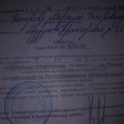 Марсель Язданов, 24 июня 1993, Стерлитамак, id132482127