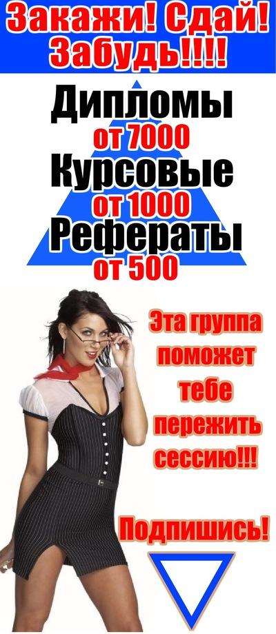 Курсовые Дипломы Рефераты в Ростове на Дону ВКонтакте