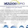 Карго доставка из Европы, Китая, США и Турции