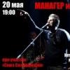 """""""РОДИНА"""" в ПИТЕРЕ, МАНАГЕРУ 50!!"""