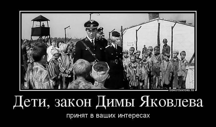 """Закон """"Димы Яковлева"""" O80uw9xb_yQ"""